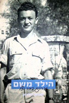 libro-Shmuel-Milchman